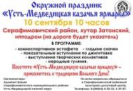Окружной праздник «Усть-Медведицкая ярмарка»