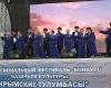 «Беседушка» покоряет Крым